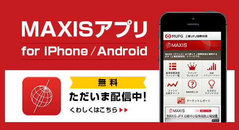 MAXISアプリ for iPhone/Android ただいま無料配信中!