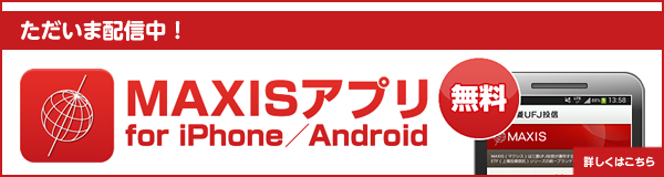 MAXISアプリ for Android ただいま無料配信中!